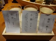 21:03 私~地酒三種の飲み比べ(各0.5合)