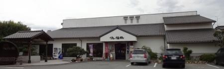 14:03 浜福鶴 吟醸工房