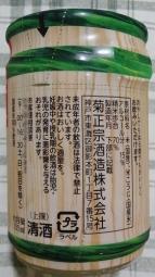 菊正宗 純米樽酒