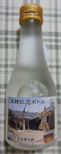 白鹿 吟醸  ご来館記念ボトル 180ml