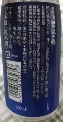 沢の鶴 純米原酒 生貯蔵酒
