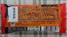 柿の種サンダー