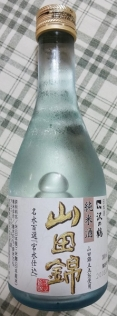 沢の鶴 純米酒 山田錦 300ml 319円