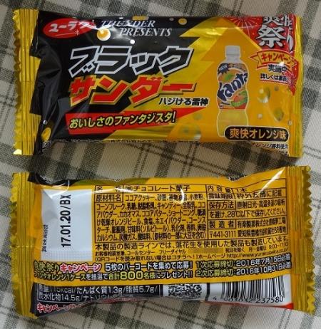 「ブラックサンダー×ファンタ」爽快オレンジ味  1個43円