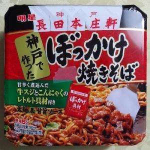 長田本庄軒 ぼっかけ焼きそば 170円