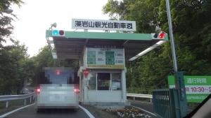 藻岩山観光自動車道