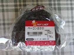 ベーコンおかか おにぎり 174円