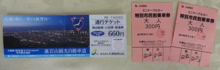 藻岩山観光自動車道のチケットと、もーりすカーの乗車券