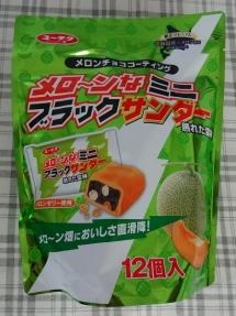 メロ~ンなミニブラックサンダー (12個入) 432 円