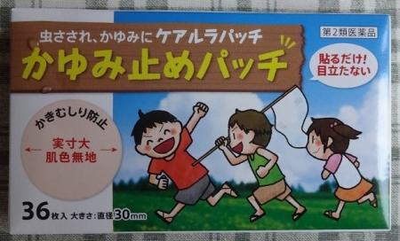 かゆみ止めパッチ (ケアルラパッチ) 429円