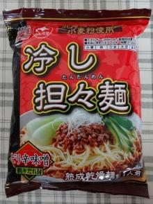 冷し担々麺 138円