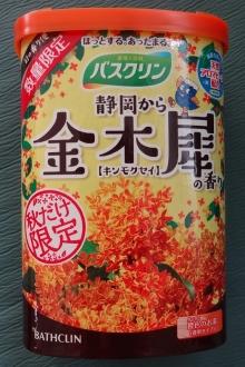 バスクリン 静岡から金木犀(キンモクセイ)の香り  397円