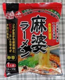 麻婆ラーメン 149円