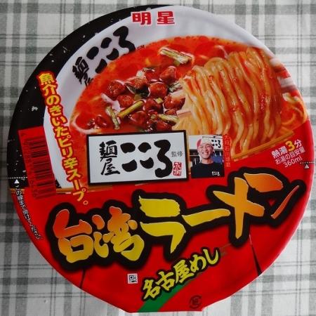 麺屋こころ監修 台湾ラーメン 127円