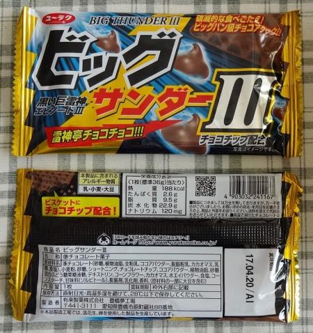 ビッグサンダーⅢ 54円