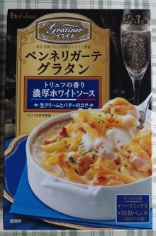 グラチネ ペンネリガーテグラタン 濃厚ホワイトソース
