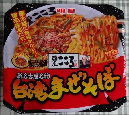 明星 麺屋こころ監修 台湾まぜそば 105円