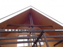 毛陽交流センター