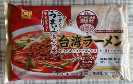ニッポンのうまい!ラーメン 名古屋 台湾ラーメン 2人前 127円