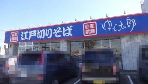 ゆで太郎 新川6条店