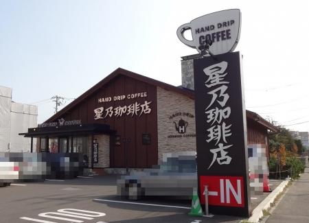 星乃珈琲店 札幌伏古店
