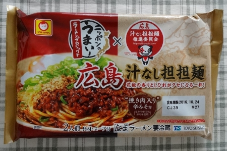 ニッポンのうまい!ラーメン 広島汁なし担担麺 2人前 127円