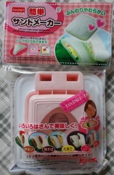 簡単サンドメーカー 108円