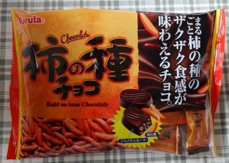 柿の種チョコ 213円
