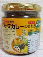 スープカレーの作り方 マイルド 180g(4皿分) 386円