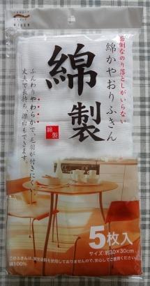 綿かやおりふきん (5枚入り) 392円