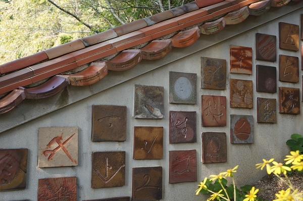 寄進した作家さん達や窯元などの意匠を凝らした陶板を組み込んだ塀