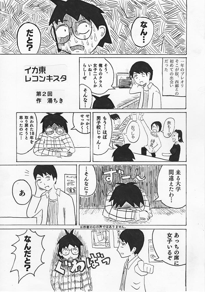 スキャン_20161023 (3)