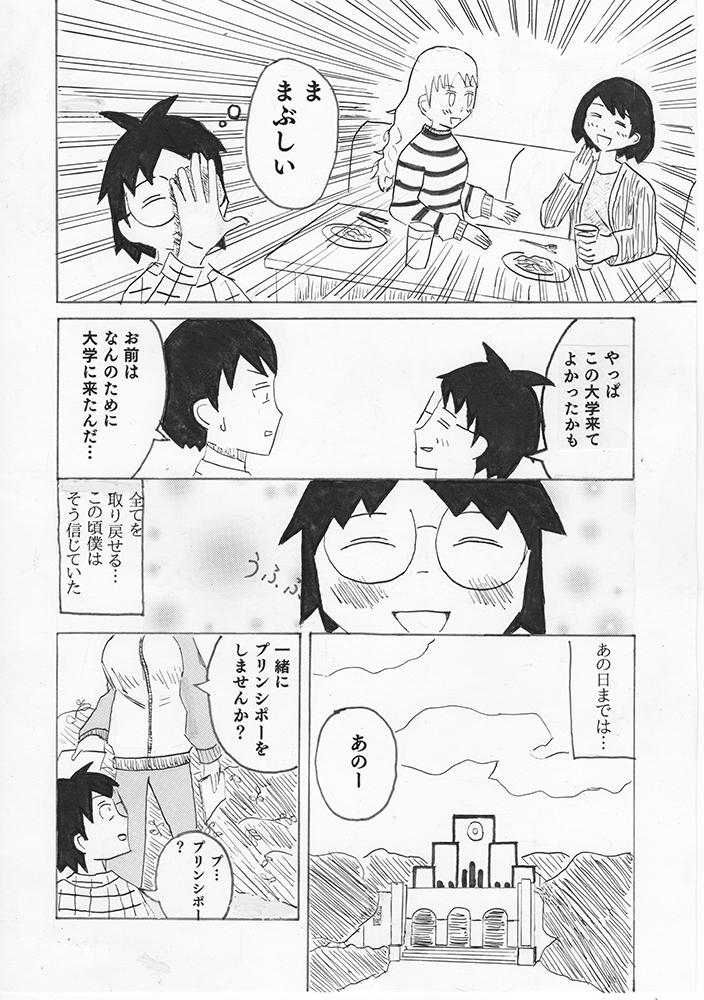 スキャン_20161023 (4)
