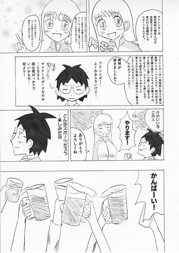 スキャン_20161023 (5)