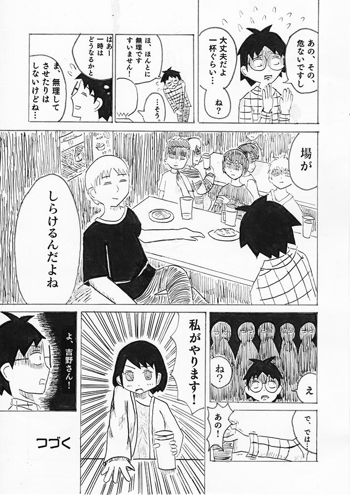 スキャン_20161023 (7)