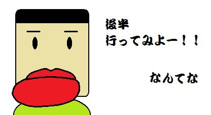 ゆうじ 長さん風