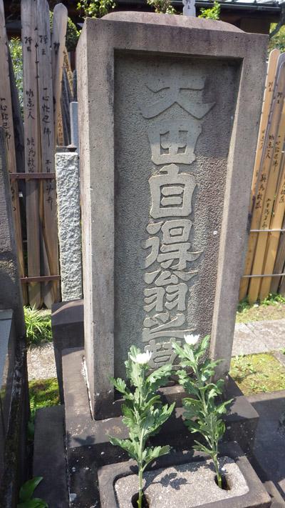 「大田自得翁之墓」