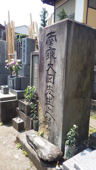 「南畝大田先生之墓」