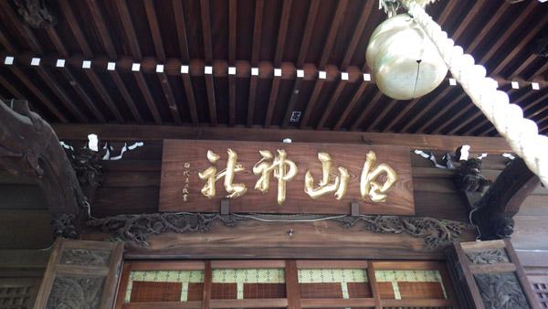 白山神社 社殿額