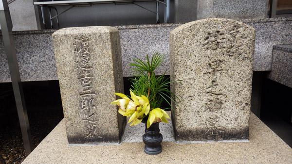 京都見廻組墓