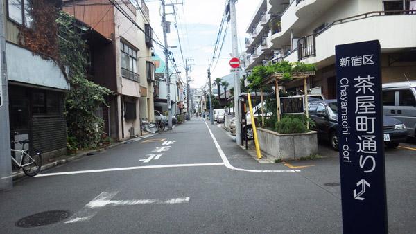 この道は髙田馬場 茶屋町