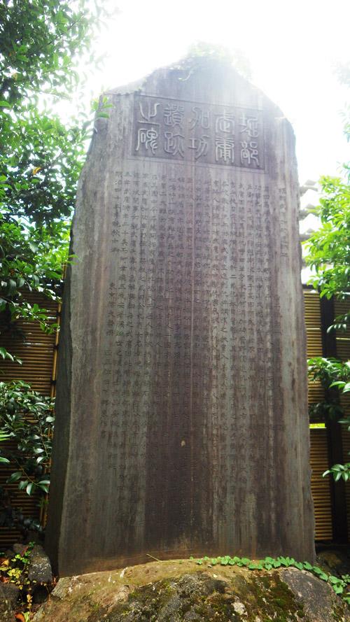 堀部安兵衛の碑