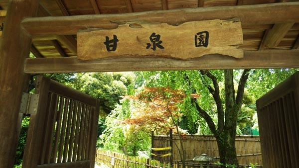 甘泉園の入り口の門