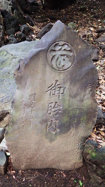 御胎内の碑