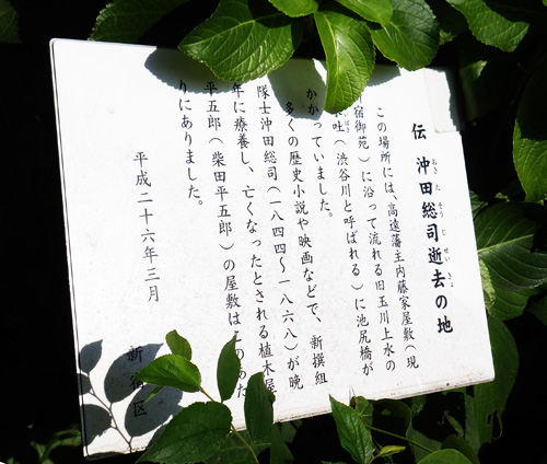 沖田総司逝去案内板