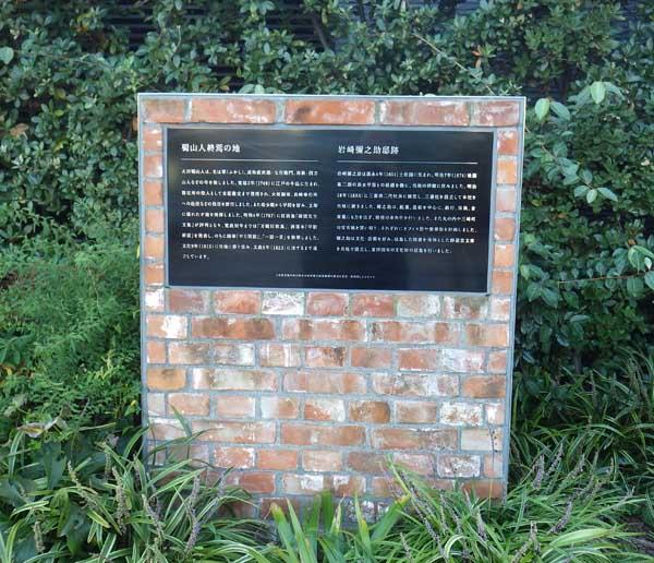 大田南畝終焉の地の碑