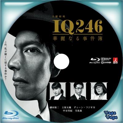 IQ246~華麗なる事件簿~ B