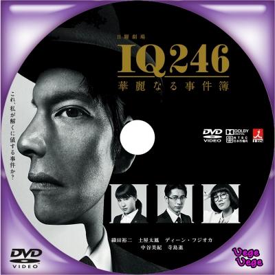 IQ246~華麗なる事件簿~ D