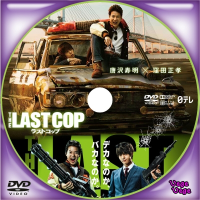 THE LAST COP/ラストコップ D