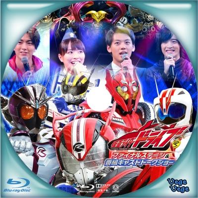 仮面ライダードライブ ファイナルステージ&番組キャストトークショー B